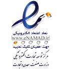 نماد اعتماد الکترونیکی گل کالا ، برای اطمینان کلیک کنید